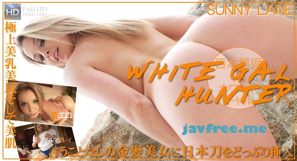 金髪天国 0717 言うことなしの金髪美女に日本刀をどっぷり挿入 WHITE GAL HUNTER / サニー・レーン  金髪天国 kin8tengoku