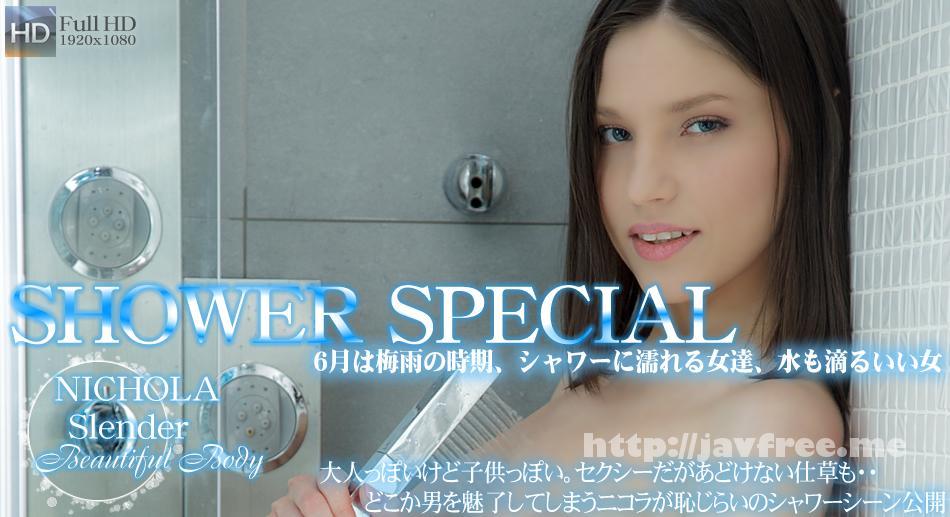 金8天国 0839 どこか男を魅了してしまうニコラが恥じらいのシャワーシーン  Shower Special  / ニコラ 金8天国 kin8tengoku