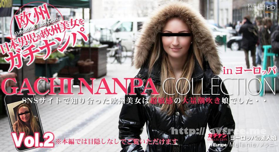 金8天国 1035 SNSサイトで知り合った欧州美女は超敏感の大量潮吹き娘でした・・Vol2 GACHI NANPA COLLECTION / メラニー 金8天国 kin8tengoku