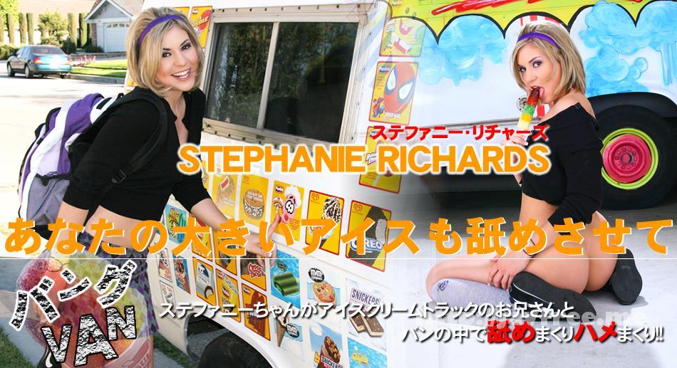 金8天国 1126 あなたの大きいアイスも舐めさせて・・ステファニーちゃんがアイスクリーム兄さんと・・ バングVAN  / ステファニー 金8天国 ステファニー kin8tengoku