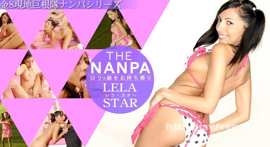 金8天国 1214 THE NANPA 公園で遊んでいたロリっ娘をお持ち帰り LELA STAR / レラ スター 金8天国 レラ スター kin8tengoku