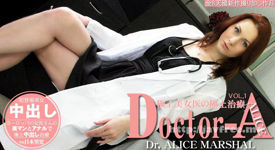 金8天国 1221 極上美女医の極上治療 Doctor A ALICE MARSHAL / アリス マーシャル 金8天国 アリス マーシャル kin8tengoku