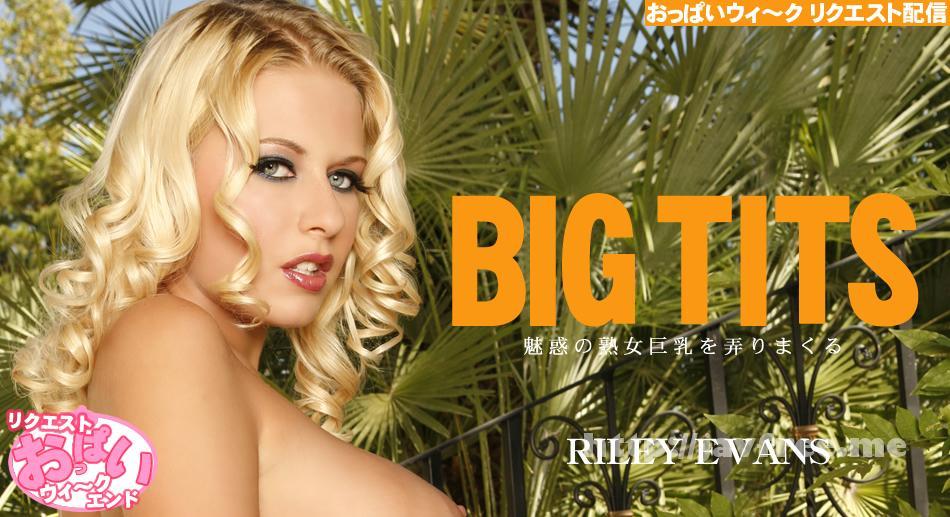 金8天国 1225 魅惑の熟女巨乳を弄りまくる BIG TITS RILEY EVANS / ライリー エヴァンス 金8天国 ライリー エヴァンス kin8tengoku