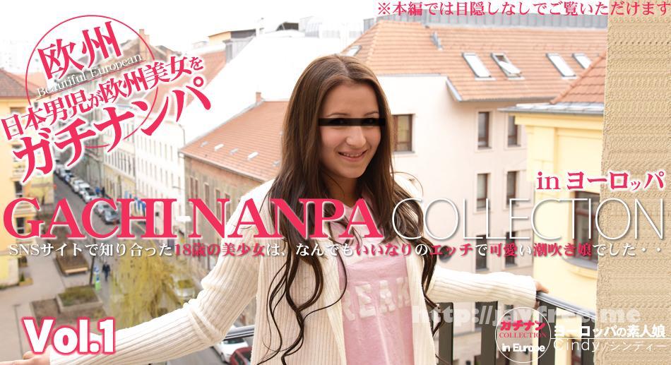 金8天国 1254 一般会員様4日間限定配信 SNSサイトで知り合った18歳の美少女は、何でもいいなりのエッチで可愛い潮吹き娘でした・・GACHI NANPA COLLECTION CINDY / シンディー 金8天国 シンディー kin8tengoku