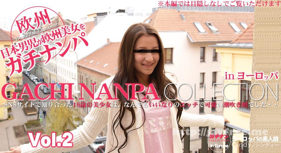 金8天国 1258 SNSサイトで知り合った18歳の美少女は、何でもいいなりのエッチで可愛い潮吹き娘でした・・GACHI NANPA COLLECTION CINDY VOL2 / シンディー 金8天国 シンディー kin8tengoku