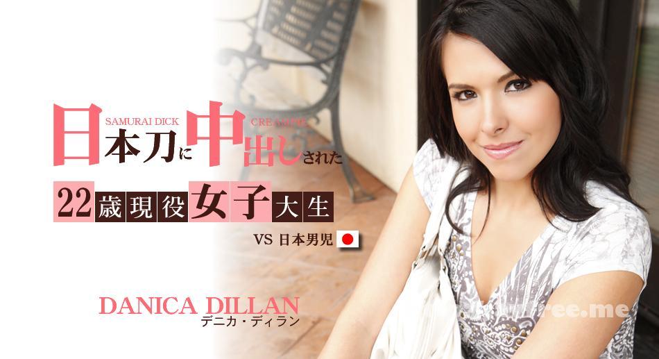 金8天国 1283 日本刀に中出しされた22歳現役女子大生 VS日本男児 DANICA DILLAN / デニカ ディラン 金8天国 デニカ ディラン kin8tengoku