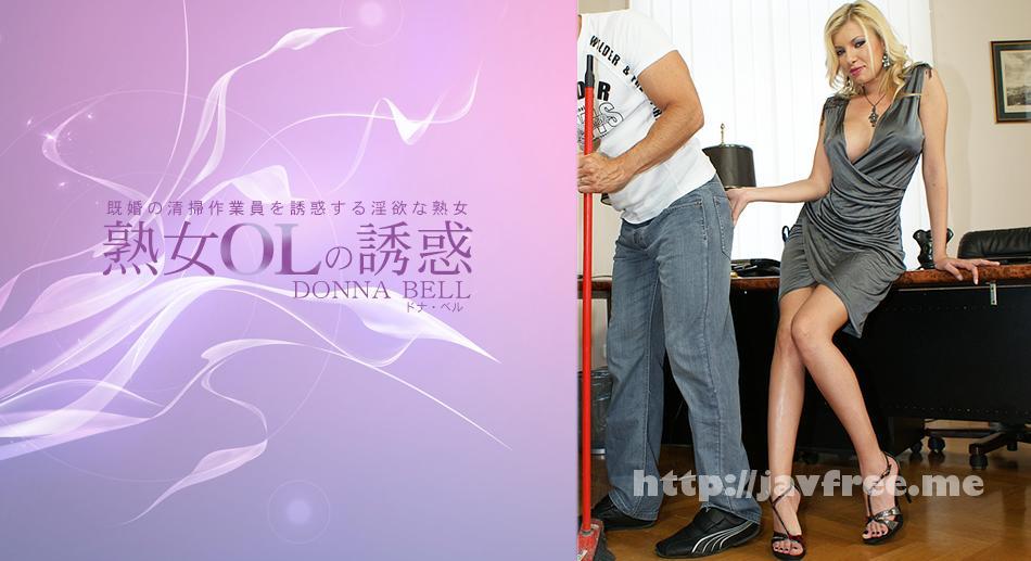 金8天国 1338 既婚の清掃作業員を誘惑する淫欲な熟女 熟女OLの誘惑 DONNA BELL / ドナ ベル 金8天国 ドナ ベル kin8tengoku