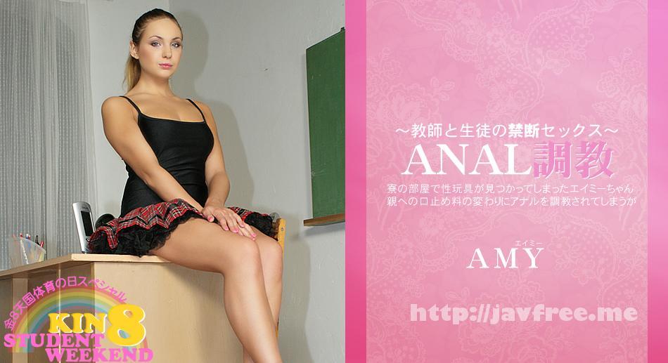 金8天国 1358 教師と生徒の禁断セックス ANAL調教 AMY / エイミー 金8天国 エイミー kin8tengoku