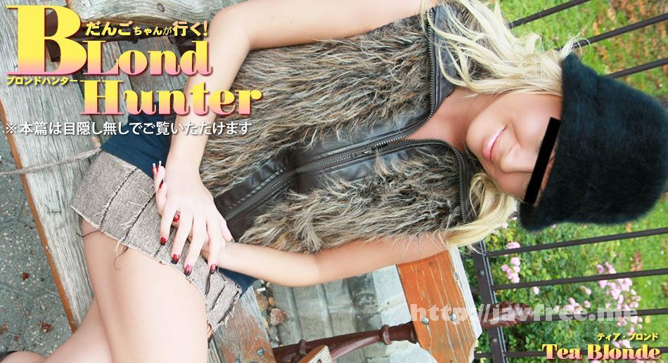 金8天国 1412 だんごちゃんが行く!Blond Hunter 本日の獲物 TEA BLONDE / ティア ブロンド