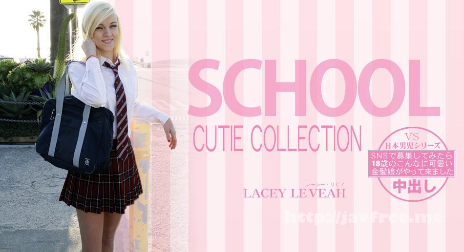 金8天国 1457 SNSで募集してみたら18歳のこんなに可愛い金髪娘がやってきました SCHOOL CUTIE COLLECTION LACEY LEVEAH / レーシー リビア
