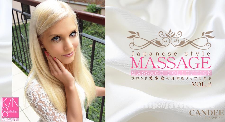 金8天国 1487 ブロンド美少女の身体をたっぷり弄ぶ JAPANESE STYLE MASSAGE CANDEE LICIOUS VOL2 / キャンディー