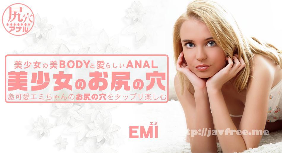 金8天国 1560 美少女のお尻の穴 激可愛エミちゃんのお尻の穴をタップリ楽しむ EMI / エミ 金8天国 エミ kin8tengoku