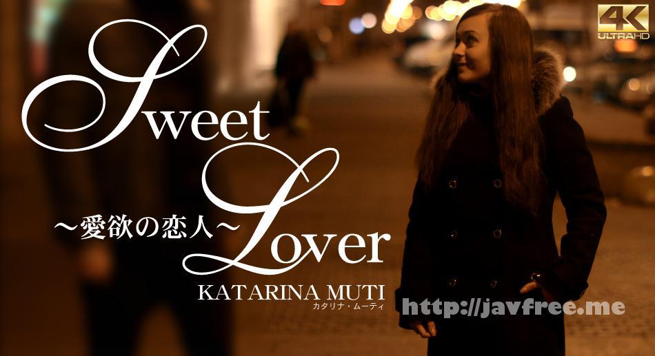 金8天国 1589 SWEET LOVER 愛欲の恋人 KATARINA MUTI / カタリナ ムーティ 金8天国 カタリナ ムーティ kin8tengoku