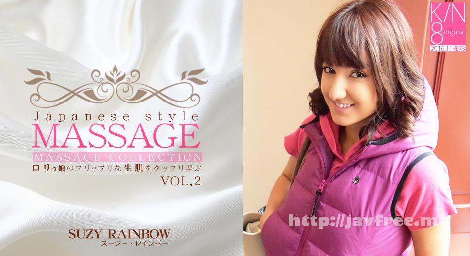 金8天国 1604 ロリっ娘のプリップリな生肌をタップリ弄ぶ JAPANESE STYLE MASSAGE SUZY RAINBOW VOL2 / スージー レインボー 金8天国 スージー レインボー kin8tengoku