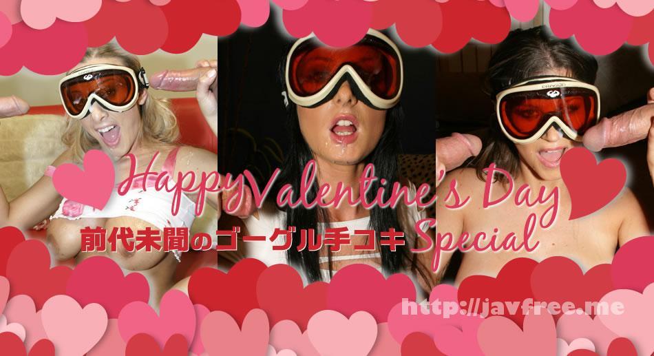 金8天国 1649 Happy Valentines Day Special 前代未聞のゴーグル手コキ / 金髪娘 金髪娘 金8天国 kin8tengoku