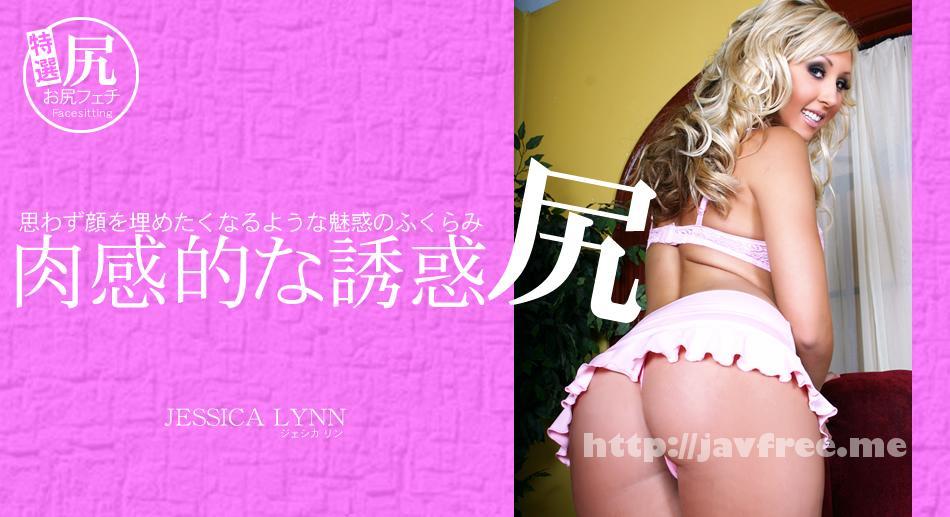 金8天国 1655 肉感的な誘惑尻 思わず顔を埋めたくなるような誘惑のふくらみ JESSICA LYNN / ジェシカ リン 金8天国 ジェシカ リン kin8tengoku