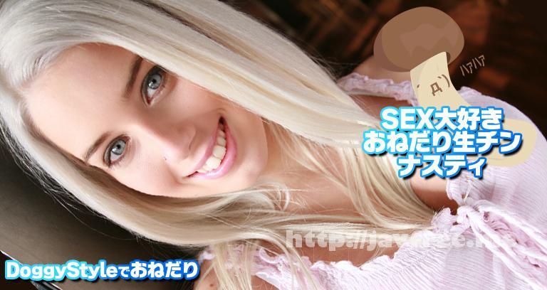 金髪ヤローSチーム 0109 ネスティ (Nesty) SEX大好き おねだり生チン ナスティ 金髪ヤローSチーム ネスティ kinpatu86