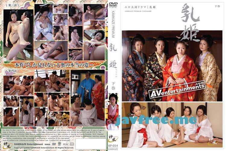 [KP 054] Kamikaze Premium Vol. 54 : Chichihime ちちひめ KP Chichihime