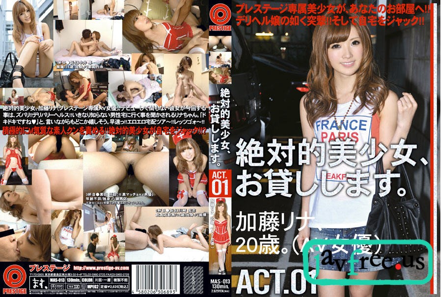 [MAS 013] 絶対的美少女、お貸しします。 ACT.01 絶対的美少女、お貸しします。 加藤リナ MAS