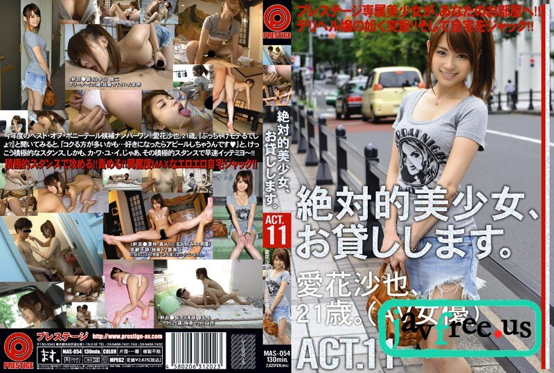 [HD][MAS 054] 絶対的美少女、お貸しします。 ACT.11 絶対的美少女、お貸しします。 愛花沙也 MAS