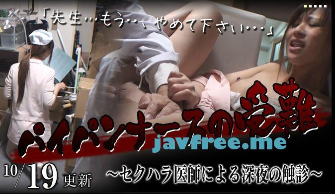 メス豚121019 569 01 パイパンナースの受難~セクハラ医師による深夜の触診 斉藤明日香 メス豚 Mesubuta