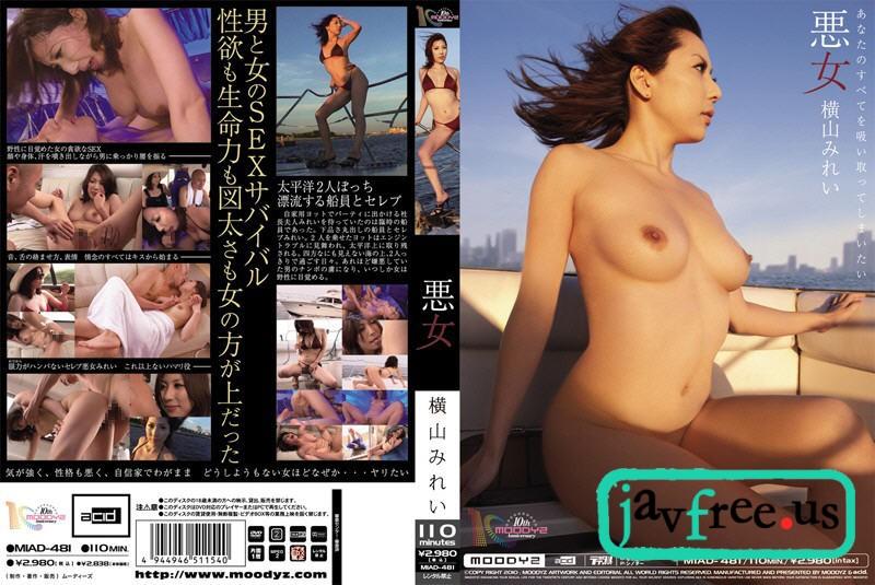 [MIAD 481] 悪女 横山みれい 横山みれい Mirei Yokoyama MIAD