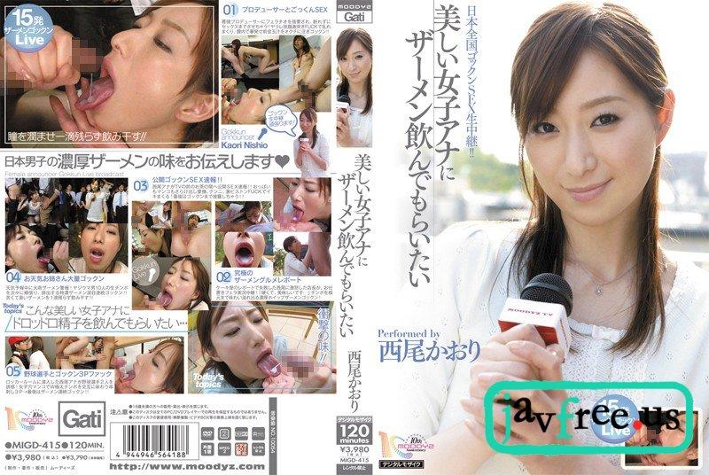 [MIGD 415] 美しい女子アナにザーメン飲んでもらいたい 西尾かおり 西尾かおり MIGD
