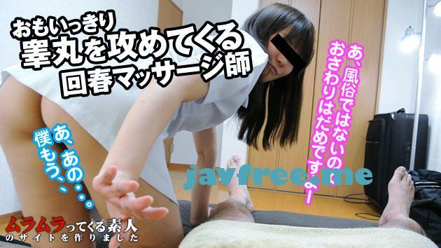 muramura.tv 012413 812 初めから尾の春になるマッサージのお姉さんまで(へ) 三浦すず Muramura