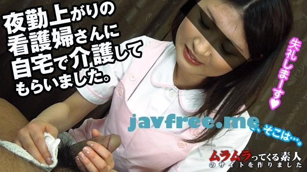 muramura.tv 021413 824 夜勤あがりの看護婦さんは疲れているだろうからと癒してあげるつもりが、逆に癒してもらいました 森谷しおり Muramura
