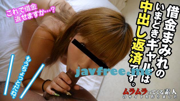muramura.tv 022213 829 これで返済可能?借金まみれのギャルが応募してきた撮影会でギャラを弾むからと中出し交渉してみました 橋本ゆか Muramura