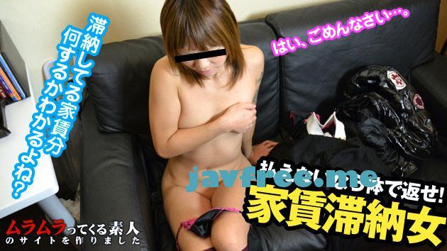 muramura 041613 859 金が払えないなら体で払え!家賃滞納女に家賃支払い猶予と引き換えにセックスを強要し中にだしてやりました 山田まき Muramura