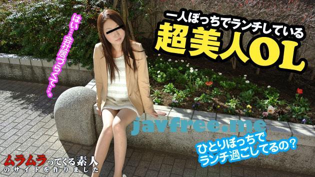 muramura 042613 865 OLだって愚痴りたい時もある!一人で昼休みを過ごしていたOLの心も体も癒してあげました。 石川紗恵 Muramura