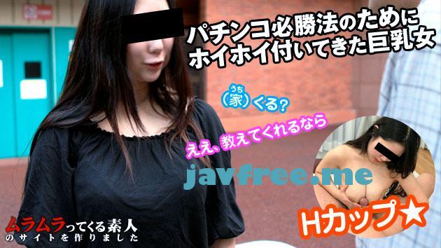 muramura 755 パチンコ依存症でお金がない巨乳ちゃんに必勝法を教えるからとナンパしたらホイホイ付いてきた! 及川ハルナ Muramura