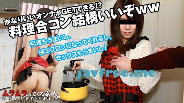 muramura 762 目指せ胃袋婚!と張り切っている婚活女子が参加する料理合コン教室に参加したら玉袋もガッチリ掴まれてしまいました 三浦まみ Muramura