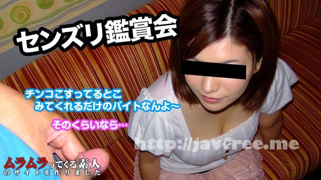 muramura 020715 189 ムラムラってくる素人のサイトを作りました     えりか Muramura
