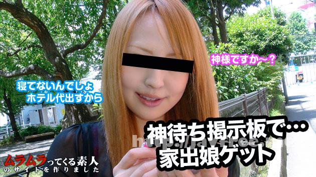muramura 030315 199 ムラムラってくる素人のサイトを作りました     マリエ Muramura