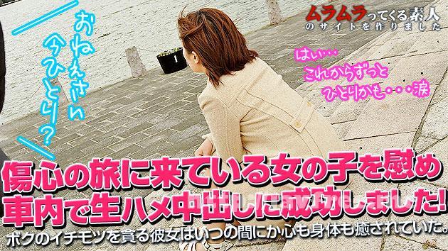 muramura 071313 911 ムラムラってくる素人のサイトを作りました     山田友美 Muramura