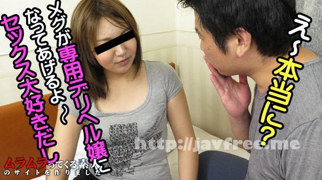 muramura 081115 267 ムラムラってくる素人のサイトを作りました     夏川メグ Muramura