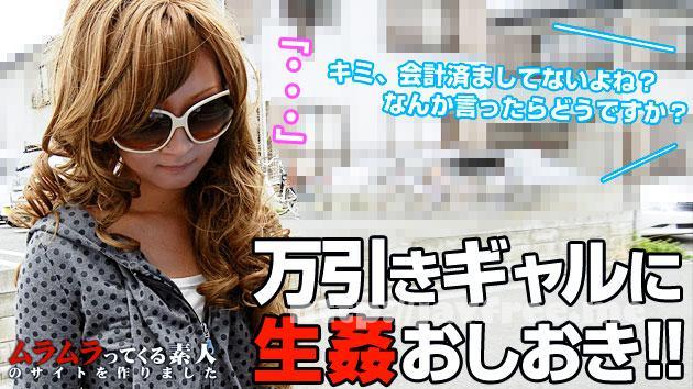 muramura 091013 944 ムラムラってくる素人のサイトを作りました     れな Muramura