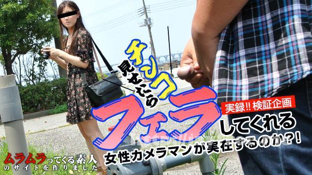 muramura 092613 953 ムラムラってくる素人のサイトを作りました     七瀬唯 Muramura