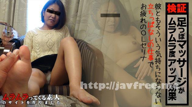 muramura 100115 292 ムラムラってくる素人のサイトを作りました     セリナ Muramura