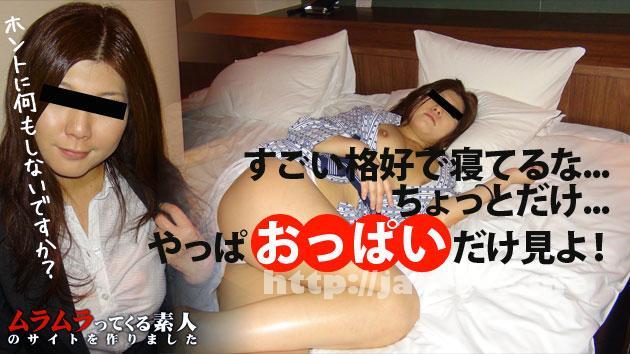 muramura 100315 293 ムラムラってくる素人のサイトを作りました     ゆうか Muramura
