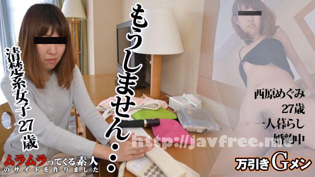 muramura 102215 301 ムラムラってくる素人のサイトを作りました     西原めぐみ Muramura