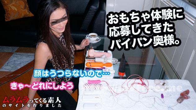 muramura 103014 149 ムラムラってくる素人のサイトを作りました     りか Muramura