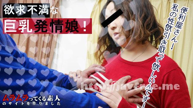 ムラムラってくる素人 muramura 110515_307 ムラムラってくる素人のサイトを作りました 私の性欲も引き取ってください!!不要な物を引き取りに来た便利屋に性欲処理を頼む欲求不満な巨乳発情娘!