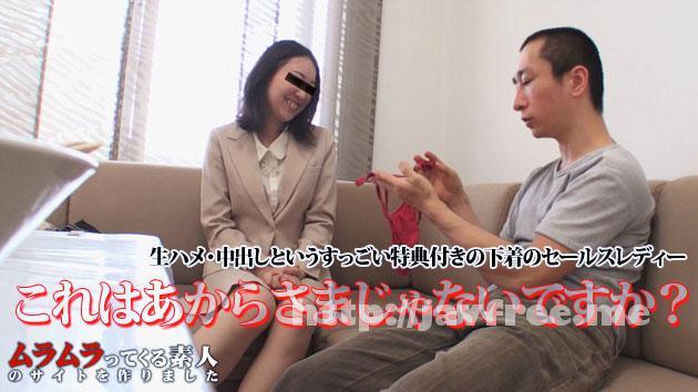 ムラムラってくる素人 muramura 112615_316 ムラムラってくる素人のサイトを作りました 購入したら生ハメ・中出しというすっごい特典付きの下着のセールスレディーが家へやって来た!来栖ちゃこ