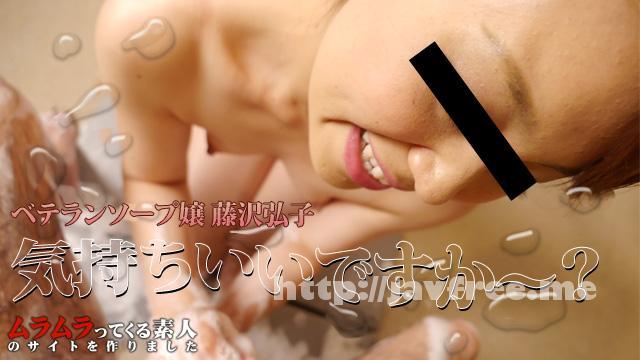 ムラムラってくる素人 muramura 123115_331 ムラムラってくる素人のサイトを作りました お店も知らない突撃リポート!ベテランソープ嬢が魅せるローションまみれのマットプレイからの生ハメ・中出し!」藤沢弘子