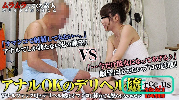 muramura.tv 091510 288 アナルファック可のデリヘル嬢はオマンコに挿れても怒られないのか?検証してみました 前編  Muramura