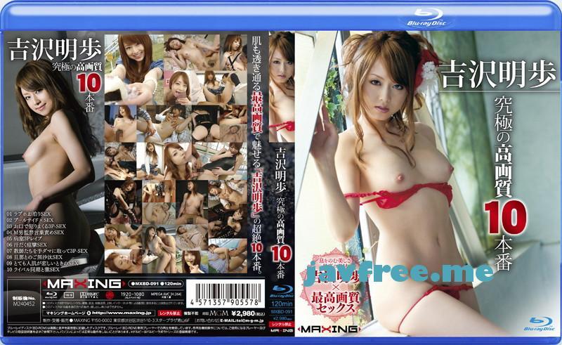 [HD][MXBD 091] 吉沢明歩 究極の高画質10本番 (ブルーレイディスク) 吉沢明歩 mxbd