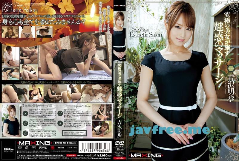 [DVD][MXGS 439] 究極の美女が施す魅惑のマッサージ 吉沢明歩 吉沢明歩 MXGS